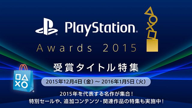 PlayStation®Storeにて「PlayStation® Awards 2015受賞タイトル特集」本日スタート! 特別セールや無料DLCの配信もアリ!