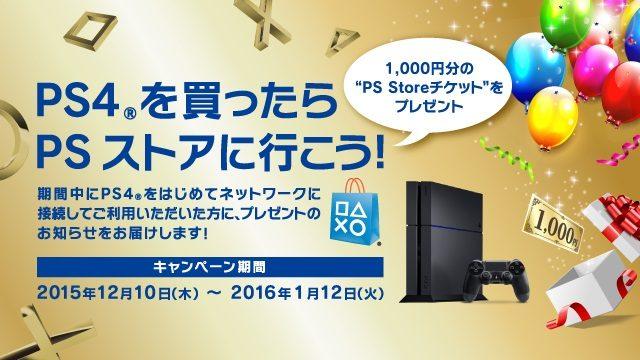 """1,000円分の""""PS Storeチケット""""をもれなくプレゼント! 「PS4®を買ったらPSストアに行こう!」キャンペーンが12月10日より開催!"""