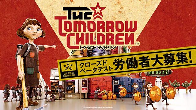 集え、労働者! PS4®『The Tomorrow Children』全世界合同クローズドベータテストの募集が本日スタート!