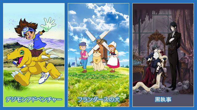 年末年始はみんなでアニメ三昧! 「アニマックスPLUS on PlayStation®」のおすすめ作品はコレ!