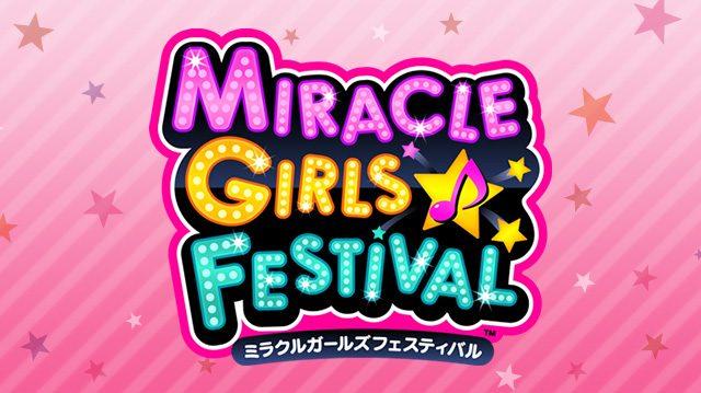 人気アニメのヒロインたちがPS Vitaで歌って踊る! 本日発売の『MIRACLE GIRLS FESTIVAL(ミラクルガールズフェスティバル)』でリズムアクションゲームを楽しもう!