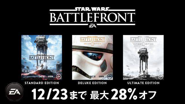 PS4®『Star Wars™ バトルフロント™』ダウンロード版が最大28%オフに! 映画最新作公開記念セール開催!!