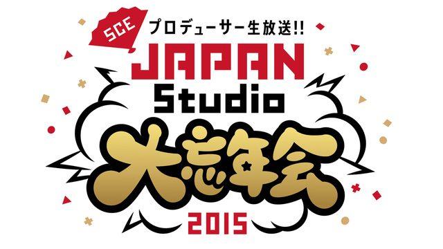 ドキッ! プロデューサーだらけのニコ生放送!? 年忘れ!「プロデューサー生放送!! SCE JAPAN Studio 2015大忘年会」をSCE JAPAN Studio公式チャンネルで12月18日 20時より放送!