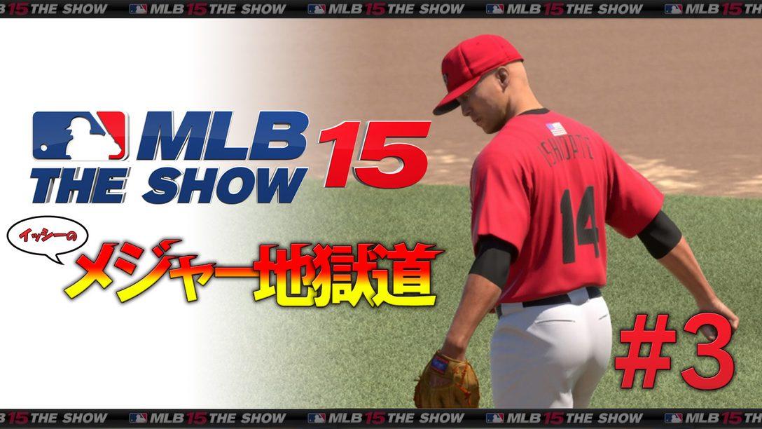 マイナーリーグ奮闘編① 「好きな球団(とこ)で、生きていく……のはほんの一部のエリート様だけ」【「イッシーのメジャー地獄道」 『MLB 15 THE SHOW(英語版)』プレイレポート#3】