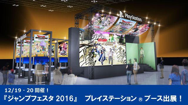 12月19日(土)~20日(日)開催の「ジャンプフェスタ2016」にPlayStation®ブースを出展! 期待作の試遊や特別企画も!