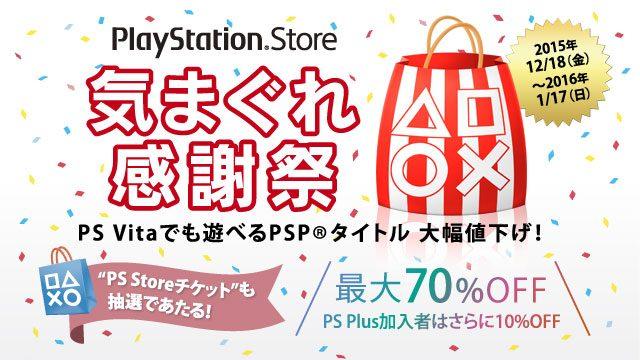 """最大70%OFF! PS Plus加入者はさらに10%OFFの最大80%OFF! PS Vitaでも遊べるPSP®タイトルを大幅値下げ! """"PS Storeチケット""""も当たる「気まぐれ感謝祭」を実施中!"""