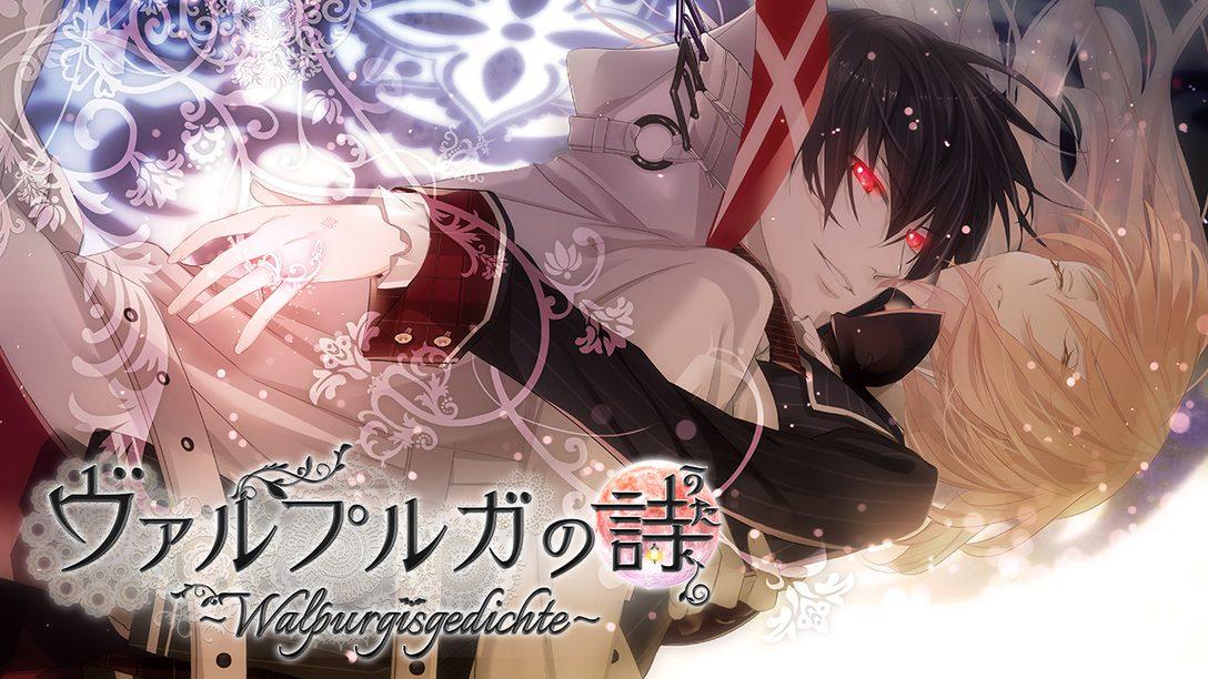 ゴシック調の雰囲気ただようロマンチックな恋を体験!『ヴァルプルガの詩』12月23日発売!