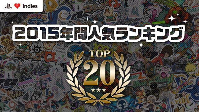 2015年を彩った独創的なヒット作&話題作が目白押し! 「PlayStation® ♥ Indies」のPS Store年間ランキング発表!!