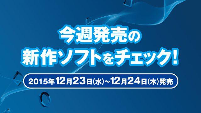 今週発売の新作ソフトウェアをチェック!(12月23日~24日発売)