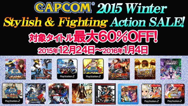 PS Storeでカプコンの名作が最大60%OFF! 「CAPCOM® 2015 Winter Stylish & Fighting Action SALE!」本日スタート!