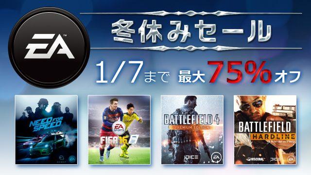『EA冬休みセール』開催! 新作や人気シリーズが1月7日まで最大75%オフ!