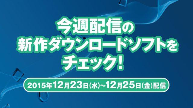 今週配信の新作ダウンロードソフトをチェック!(12月23日~25日配信)