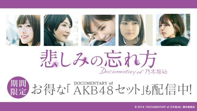 「乃木坂46」初のドキュメンタリー映画の配信を開始しました!あわせて「Documentary of AKB48」をセットにして大幅値引き!