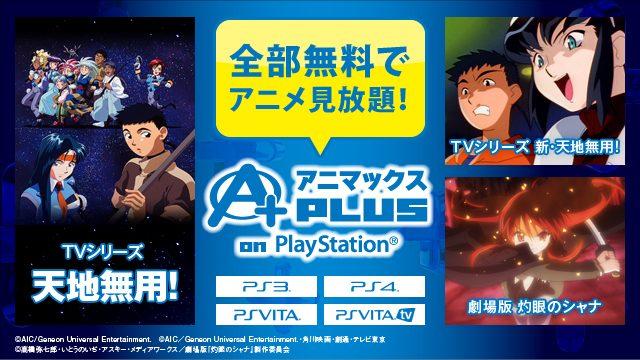 90年代のなつかしアニメも無料で見放題!「アニマックスPLUS on PlayStation®」
