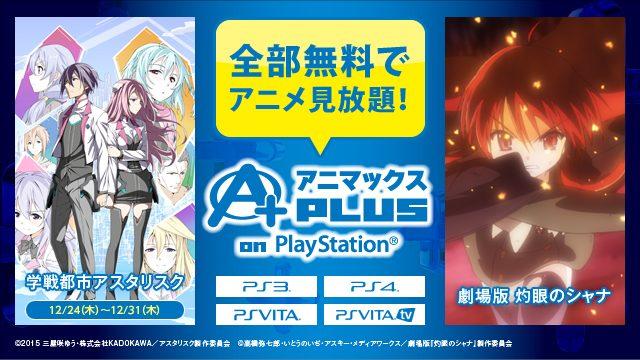 もう録画無用!最新アニメも無料で見放題 『学戦都市アスタリスク』を冬休みに一気見するなら「アニマックスPLUS on PlayStation®」で!