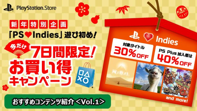本日から7日間「PlayStation® ♥ Indies」タイトルがおトクな価格に! PS Storeインディーズ担当のおすすめコンテンツ紹介第1弾も!