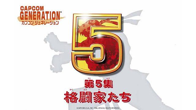 『カプコンジェネレーション ~第5集 格闘家たち~』を使った『ストリートファイターII』全国大会が開催!