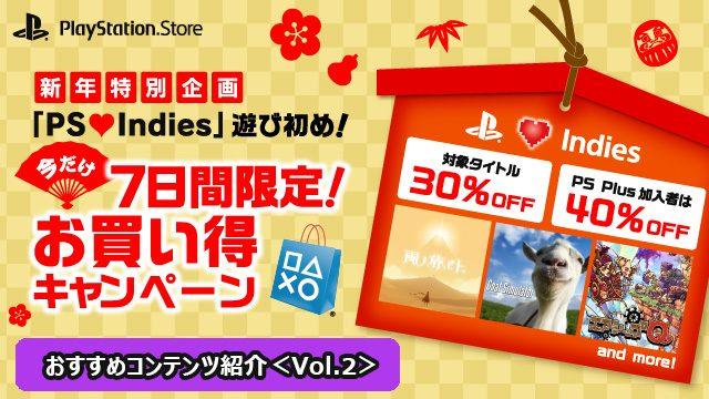 「PlayStation® ♥ Indies」タイトルの期間限定ディスカウントキャンペーン開催中! PS Storeインディーズ担当のおすすめコンテンツ紹介第2弾もチェック!