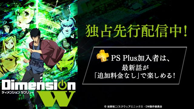 TVアニメ『Dimension W』1/12よりPS Videoにて独占先行配信!さらにPS Plus加入者は追加料金無しで視聴できる!
