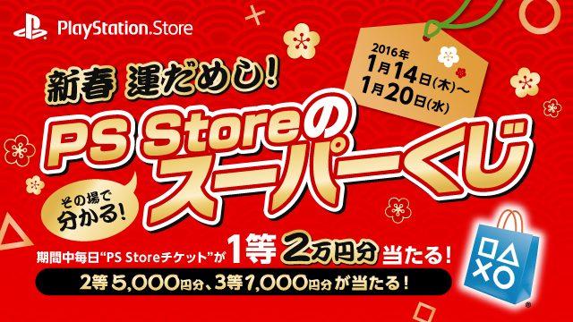 毎日最大2万円分の「PS Storeチケット」が当たる! 「新春運だめし! PS Storeのスーパーくじ」キャンペーン本日より開催!