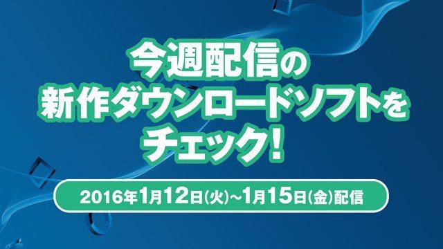 今週配信の新作ダウンロードソフトをチェック!(1月12日~15日配信)