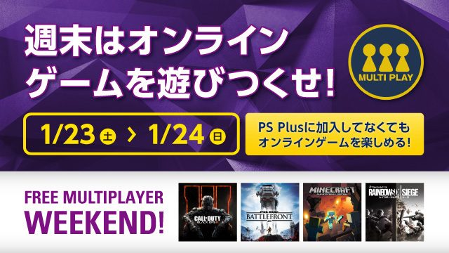 PS Plus未加入でもPS4®のオンラインマルチプレイを体験できる! 1月23日と24日に「FREE MULTIPLAYER WEEKEND」を実施!