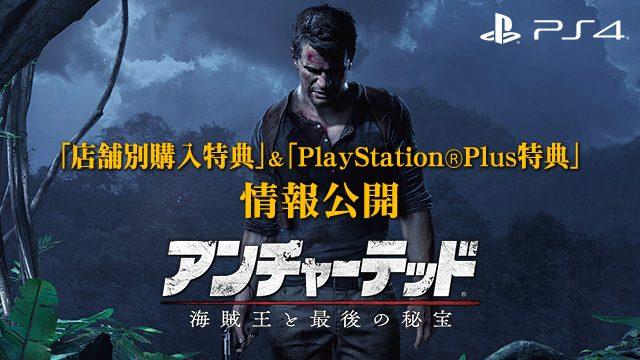 PS4®『アンチャーテッド 海賊王と最後の秘宝』の店舗別購入特典とPS Plus加入者特典を公開!