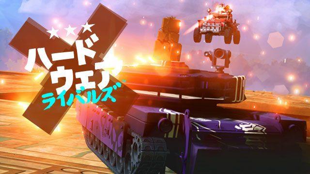 「頭悪そう」はホメ言葉! 武器を搭載した車両でライバルを吹き飛ばす『ハードウェア:ライバルズ』を紹介!