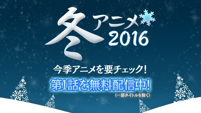 【冬アニメ】冬でもアツい新作TVアニメ!第1話無料やPS Plus加入者がおトクに楽しめるタイトルを見逃し配信中!