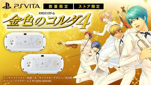『金色のコルダ4』とPlayStation®Vitaのコラボモデルを数量限定で本日1月29日より予約開始!