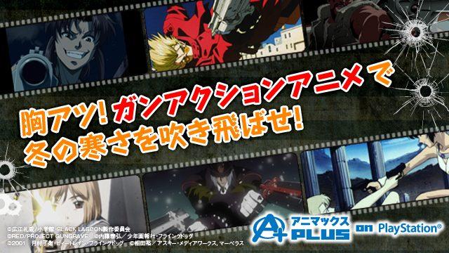 胸アツなガンアクションアニメが無料で見放題!!「アニマックスPLUS on PlayStation®」で寒さを吹き飛ばせ!