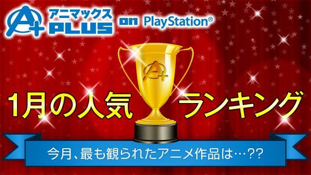 アニメが無料で見放題の「アニマックスPLUS on PlayStation®」 今月の人気ランキングをチェック!!