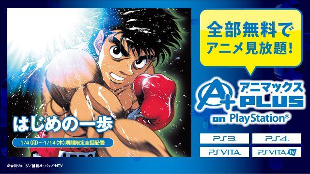 「アニマックスPLUS on PlayStation®」で冬休みは退屈無用!アニメ『はじめの一歩 THE FIGHTING!』を無料配信! 一歩と一緒にボクシングを身につけてみる!?