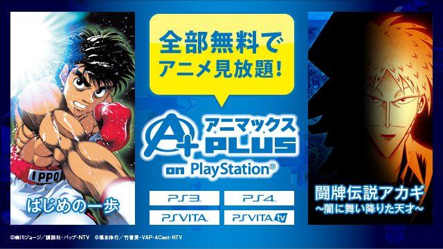 「アニマックスPLUS on PlayStation®」で刮目せよ!福本伸行作品、初のアニメ化作品 『闘牌伝説アカギ~闇に舞い降りた天才~』をイッキ見!