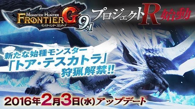 『G9.1』アップデート本日実施! 記念キャンペーンや新たな始種「トア・テスカトラ」狩猟解禁イベントが開催!