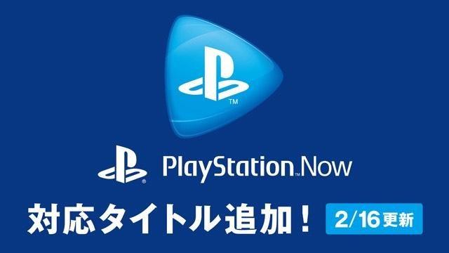 2月16日よりPlayStation™Nowに無料体験タイトルを追加! 新規対応タイトルも登場!