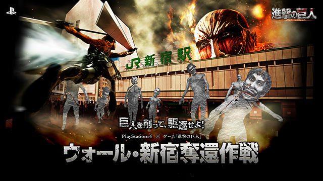 JR新宿駅に巨人50体が襲来!? 巨大ポスターに描かれた巨人を駆逐する「ウォール・新宿奪還作戦」は2月18日開始!