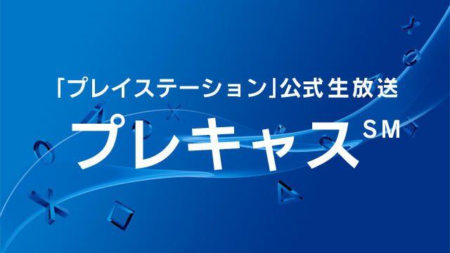 2月17日(水)20:00から生放送! 「プレイステーション」公式生放送 プレキャス℠