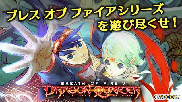 名作RPG『ブレス オブ ファイアⅤ ドラゴンクォーター』がゲームアーカイブスで配信開始! 「ブレス オブ ファイア」シリーズ2作品が50%OFFのキャンペーンも実施中!