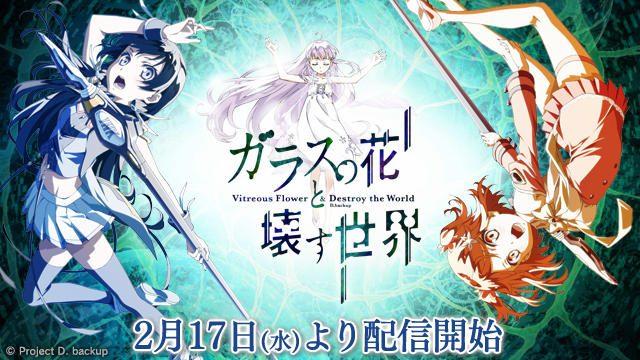 劇場版アニメ『ガラスの花と壊す世界』2月17日より配信開始。世界観を探る「公開記念PV」も無料配信中!