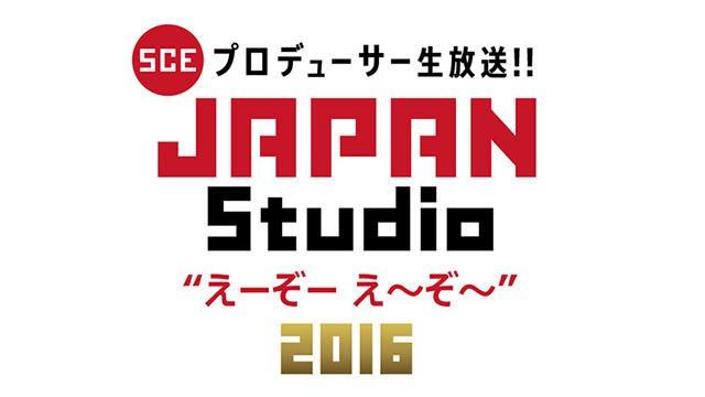 """2月19日(金)20:00から生放送! 「プロデューサー生放送!! SCE JAPAN Studio """"えーぞー え~ぞ~""""2016」は映像チームの秘密に迫る!?"""
