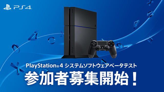 PS4®システムソフトウェアベータテストの参加者を2月17日より募集! 最新機能をいち早く体験しよう!