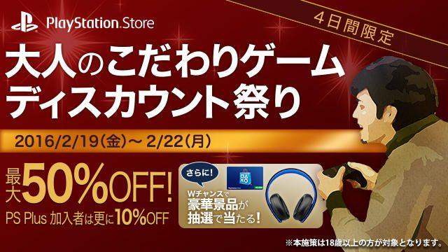 「CERO Z」対象タイトルの一部がおトクな値段に! 「大人のこだわりゲーム ディスカウント祭り」開催!