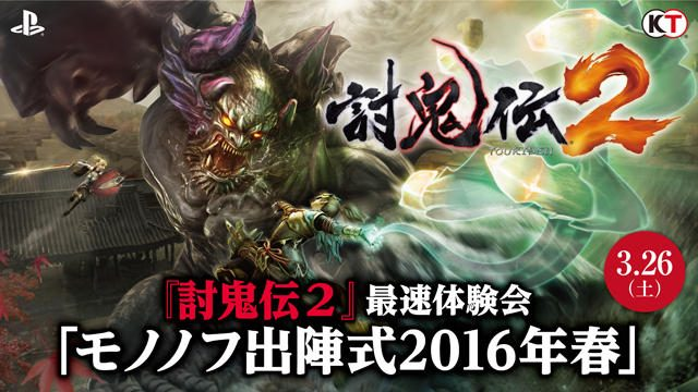 PS4®版『討鬼伝2』最速体験会を3月26日(土)開催! 合計128名を抽選でご招待!