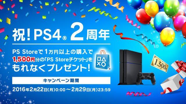 祝PS4® 2周年! PS StoreでPS4®タイトルを1万円以上購入すると、1,500円分の「PS Storeチケット」をもれなくプレゼント!