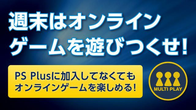 PS Plus未加入でもPS4®のオンラインマルチプレイを楽しめる! 2月27日(土)・28日(日)に「FREE MULTIPLAYER WEEKEND」を実施!
