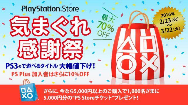 """PS3®で遊べるタイトルが最大70%OFF! PS Plus加入者なら最大80%OFF! """"PS Storeチケット""""も当たる「気まぐれ感謝祭」を実施中!"""
