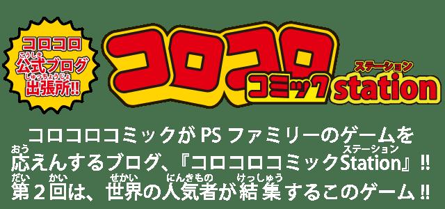コロコロコミックがPSファミリーのゲームを応えんするブログ、『コロコロコミックStation』!! 第2回は、世界の人気者が結集するこのゲーム!!