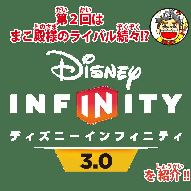 第2回はまこ殿様のライバル続々!?『ディズニーインフィニティ3.0』を紹介!!