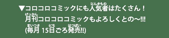 コロコロコミックにも人気者はたくさん!月刊コロコロコミックもよろしくとの~!!!(毎月15日ごろ発売)